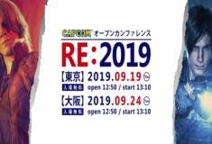 Capcom divulga conferência aberta ao público sobre a RE Engine